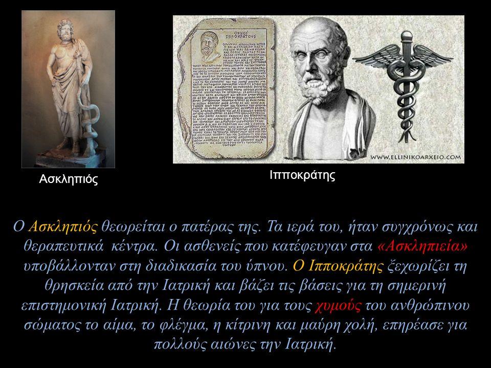 Ασκληπιός Ιπποκράτης Ο Ασκληπιός θεωρείται ο πατέρας της. Τα ιερά του, ήταν συγχρόνως και θεραπευτικά κέντρα. Οι ασθενείς που κατέφευγαν στα «Ασκληπιε