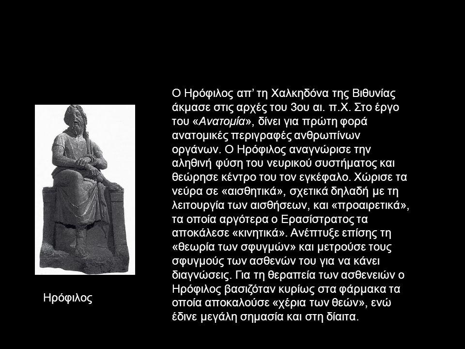 Ο Ηρόφιλος απ' τη Χαλκηδόνα της Βιθυνίας άκμασε στις αρχές του 3ου αι. π.Χ. Στο έργο του «Ανατομία», δίνει για πρώτη φορά ανατομικές περιγραφές ανθρωπ