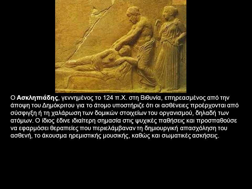 Ο Ασκληπιάδης, γεννημένος το 124 π.Χ. στη Βιθυνία, επηρεασμένος από την άποψη του Δημόκριτου για το άτομο υποστήριζε ότι οι ασθένειες προέρχονται από