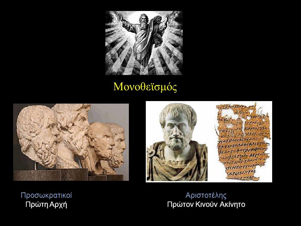 Μονοθεϊσμός Προσωκρατικοί Πρώτη Αρχή Αριστοτέλης Πρώτον Κινούν Ακίνητο