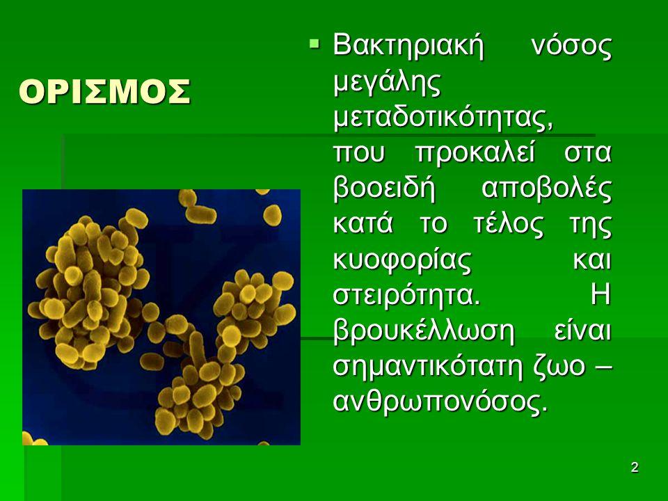 ΟΡΙΣΜΟΣ  Βακτηριακή  Βακτηριακή νόσος μεγάλης μεταδοτικότητας, που προκαλεί στα βοοειδή αποβολές κατά το τέλος της κυοφορίας και στειρότητα. Η βρουκ