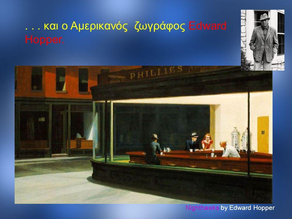 Nighthawks by Edward Hopper... και ο Αμερικανός ζωγράφος Edward Hopper.