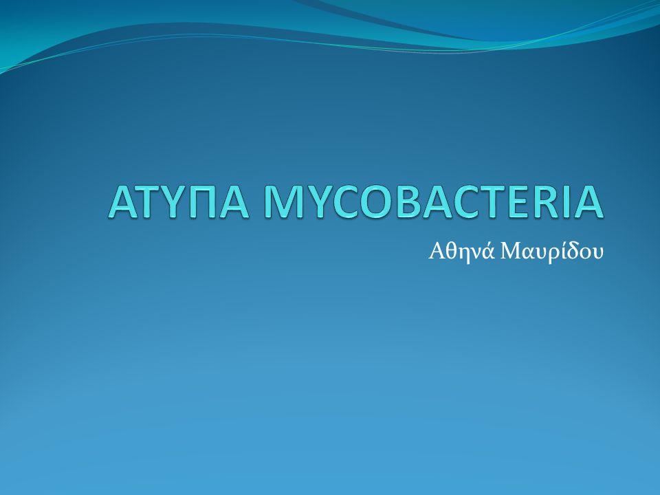 ορισμός Στην αρχή αυτού του αιώνα, το μυκοβακτηρίδιο της φυματίωσης (M.