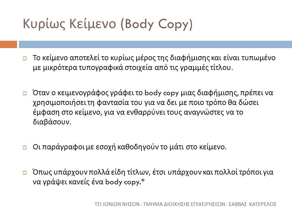 Κυρίως Κείμενο (Body Copy) ΤΕΙ ΙΟΝΙΩΝ ΝΗΣΩΝ - ΤΜΗΜΑ ΔΙΟΙΚΗΣΗΣ ΕΠΙΧΕΙΡΗΣΕΩΝ - ΣΑΒΒΑΣ ΚΑΤΕΡΕΛΟΣ  Το κείμενο αποτελεί το κυρίως μέρος της διαφήμισης και είναι τυπωμένο με μικρότερα τυπογραφικά στοιχεία από τις γραμμές τίτλου.