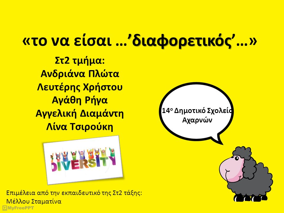 Ιδέες και πληροφορίες πήραμε από τα sites: https://en.wikipedia.org/wiki/Greek_Wikipedia www.un.org http://www.0-18.gr http://www.mothersblog.gr/o-kosmos-toy-paidioy/item/22890-giati-ta- aderfia-diaferoun-toso-poly-metaksy-tous#ixzz3sPnPZMcB Δεν είναι κι όλα δικά μας …
