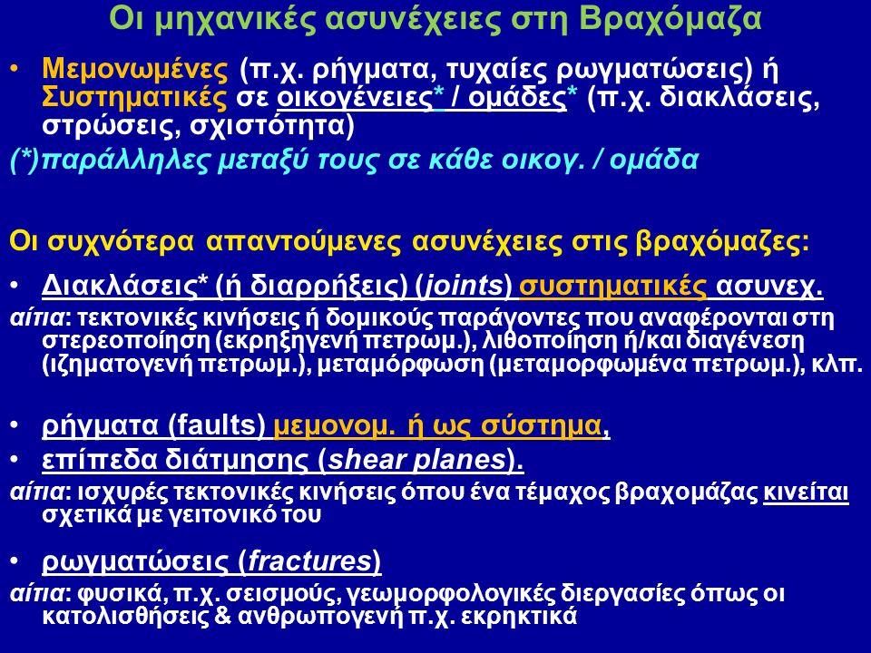 Οι μηχανικές ασυνέχειες στη Βραχόμαζα Μεμονωμένες (π.χ.