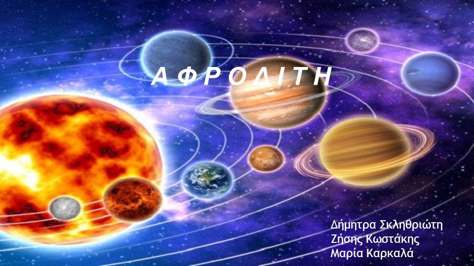 Η Αφροδίτη περιστρέφεται γύρω από τον άξονά της μία φορά κάθε 243 ημέρες, εκτελώντας έτσι την πιο αργή περιστροφή από οποιονδήποτε άλλο πλανήτη.