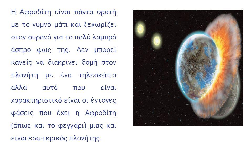 ΙΣΤΟΡΙΑ Η Αφροδίτη ήταν γνωστή από τους αρχαίους χρόνους, καθώς είναι εύκολα ορατή στον ουρανό.