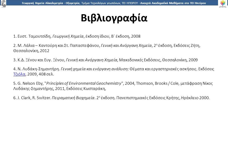 1212 Γεωργική Χημεία Αλκαλιμετρία - Οξυμετρία, Τμήμα Τεχνολόγων γεωπόνων, ΤΕΙ ΗΠΕΙΡΟΥ - Ανοιχτά Ακαδημαϊκά Μαθήματα στο ΤΕΙ Ηπείρου Βιβλιογραφία 1.