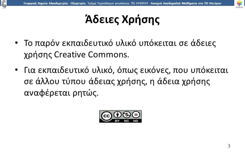 3 Γεωργική Χημεία Αλκαλιμετρία - Οξυμετρία, Τμήμα Τεχνολόγων γεωπόνων, ΤΕΙ ΗΠΕΙΡΟΥ - Ανοιχτά Ακαδημαϊκά Μαθήματα στο ΤΕΙ Ηπείρου Άδειες Χρήσης Το παρόν εκπαιδευτικό υλικό υπόκειται σε άδειες χρήσης Creative Commons.