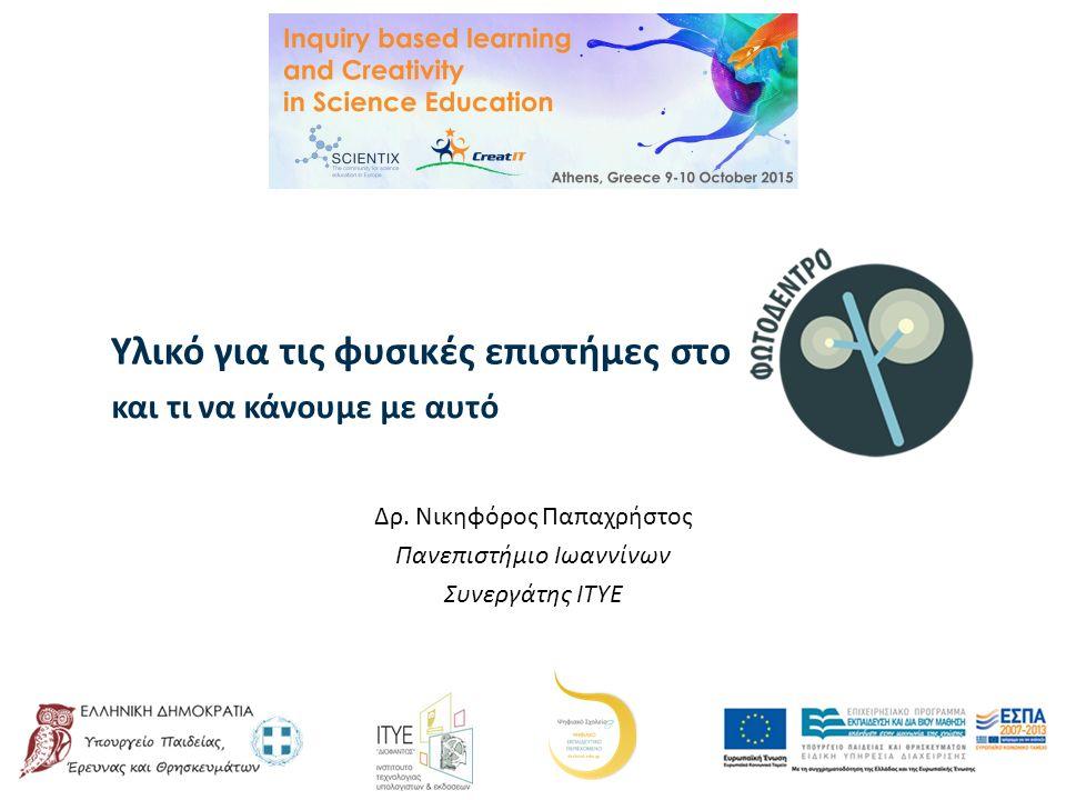 Υλικό για τις φυσικές επιστήμες στο Δρ. Νικηφόρος Παπαχρήστος Πανεπιστήμιο Ιωαννίνων Συνεργάτης ΙΤΥΕ και τι να κάνουμε με αυτό