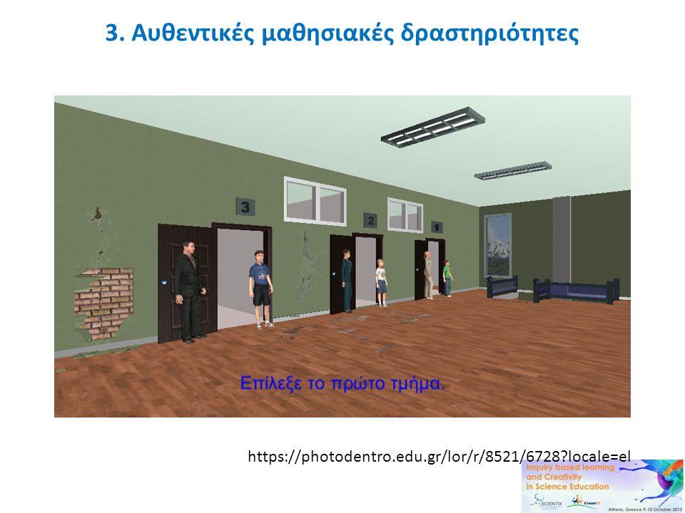 3. Αυθεντικές μαθησιακές δραστηριότητες https://photodentro.edu.gr/lor/r/8521/6728 locale=el