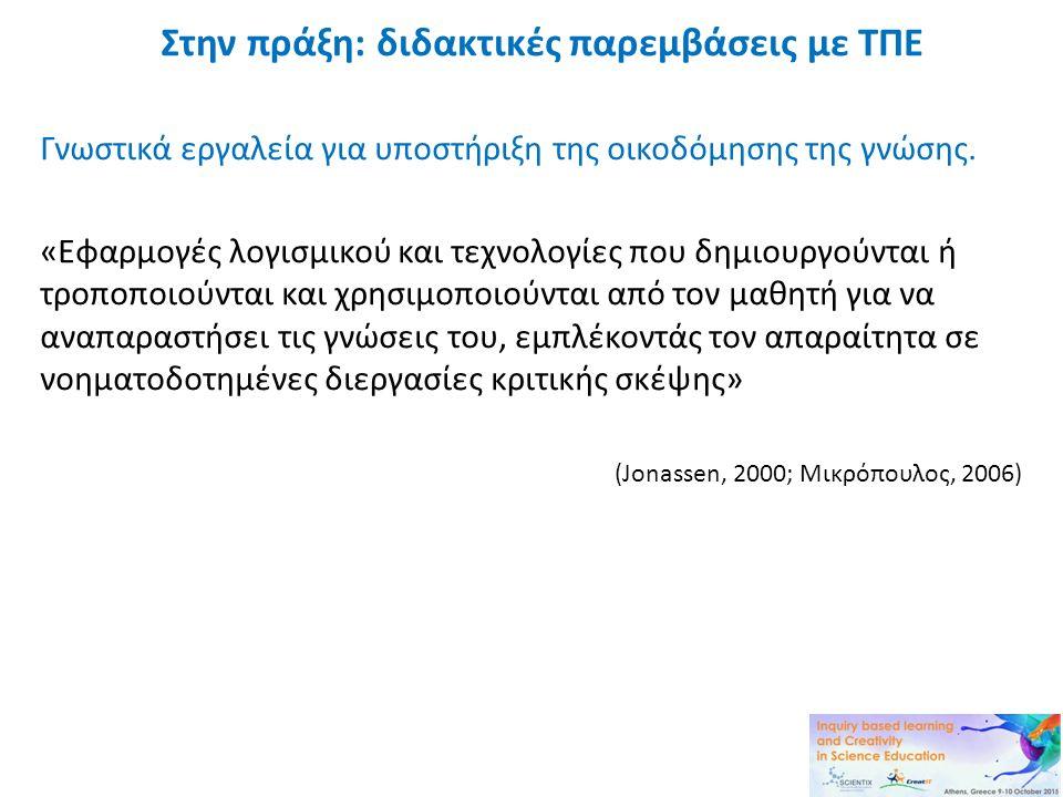 Στην πράξη: διδακτικές παρεμβάσεις με ΤΠΕ Γνωστικά εργαλεία για υποστήριξη της οικοδόμησης της γνώσης.