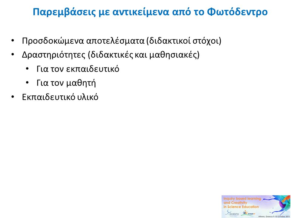 Παρεμβάσεις με αντικείμενα από το Φωτόδεντρο Προσδοκώμενα αποτελέσματα (διδακτικοί στόχοι) Δραστηριότητες (διδακτικές και μαθησιακές) Για τον εκπαιδευτικό Για τον μαθητή Εκπαιδευτικό υλικό