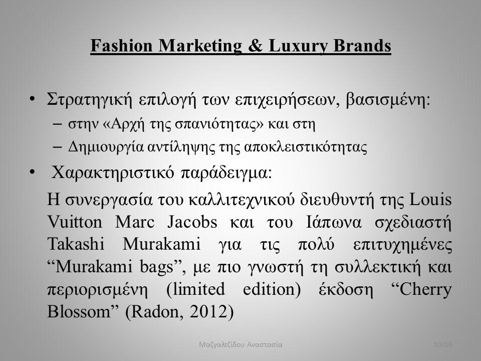 Fashion Marketing & Luxury Brands Στρατηγική επιλογή των επιχειρήσεων, βασισμένη: – στην «Αρχή της σπανιότητας» και στη – Δημιουργία αντίληψης της απο