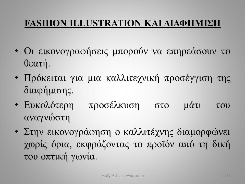 FASHION ILLUSTRATION ΚΑΙ ΔΙΑΦΗΜΙΣΗ Οι εικονογραφήσεις μπορούν να επηρεάσουν το θεατή. Πρόκειται για μια καλλιτεχνική προσέγγιση της διαφήμισης. Ευκολό