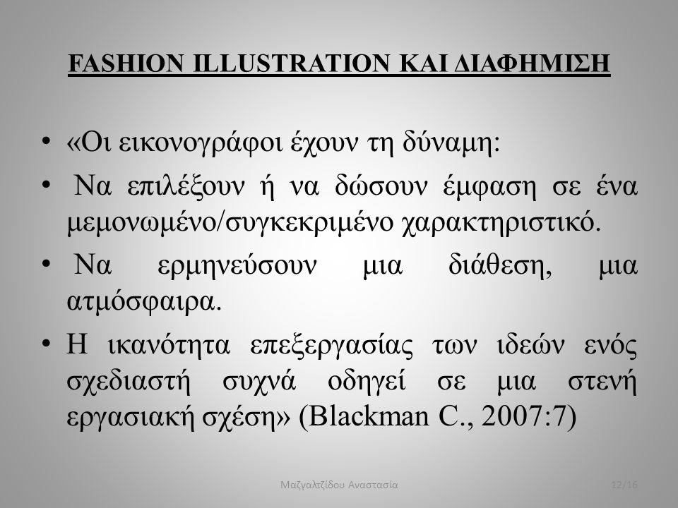 FASHION ILLUSTRATION ΚΑΙ ΔΙΑΦΗΜΙΣΗ «Οι εικονογράφοι έχουν τη δύναμη: Να επιλέξουν ή να δώσουν έμφαση σε ένα μεμονωμένο/συγκεκριμένο χαρακτηριστικό. Να