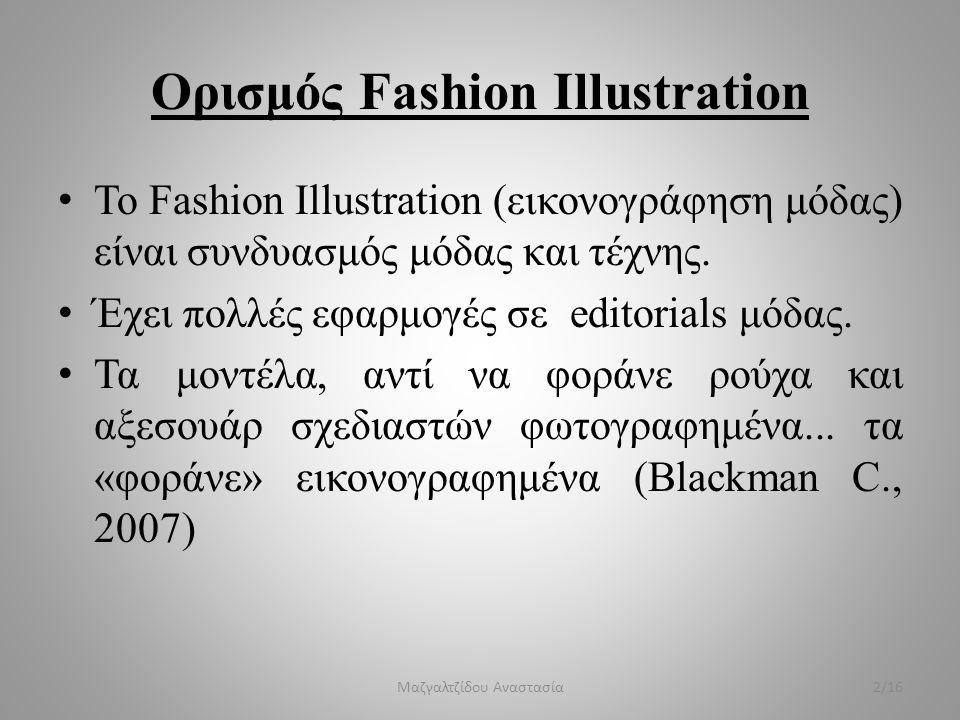 Ορισμός Fashion Illustration Το Fashion Illustration (εικονογράφηση μόδας) είναι συνδυασμός μόδας και τέχνης. Έχει πολλές εφαρμογές σε editorials μόδα