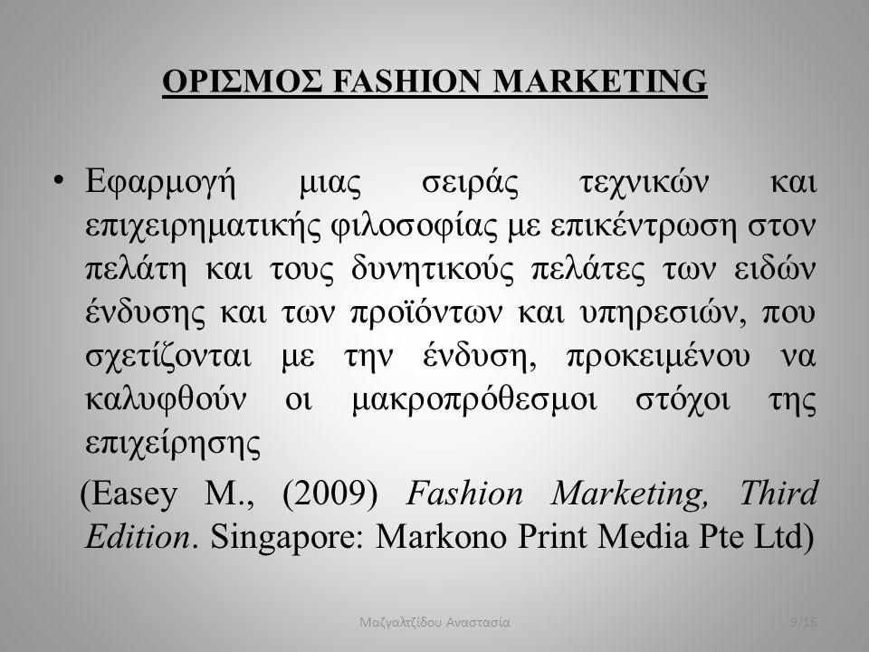 Fashion Marketing & Luxury Brands Στρατηγική επιλογή των επιχειρήσεων, βασισμένη: – στην «Αρχή της σπανιότητας» και στη – Δημιουργία αντίληψης της αποκλειστικότητας Χαρακτηριστικό παράδειγμα: Η συνεργασία του καλλιτεχνικού διευθυντή της Louis Vuitton Marc Jacobs και του Ιάπωνα σχεδιαστή Takashi Murakami για τις πολύ επιτυχημένες Murakami bags , με πιο γνωστή τη συλλεκτική και περιορισμένη (limited edition) έκδοση Cherry Blossom (Radon, 2012) Μαζγαλτζίδου Αναστασία10/16