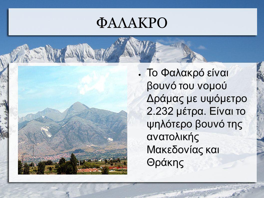 ΦΑΛΑΚΡΟ ● Το Φαλακρό είναι βουνό του νομού Δράμας με υψόμετρο 2.232 μέτρα.