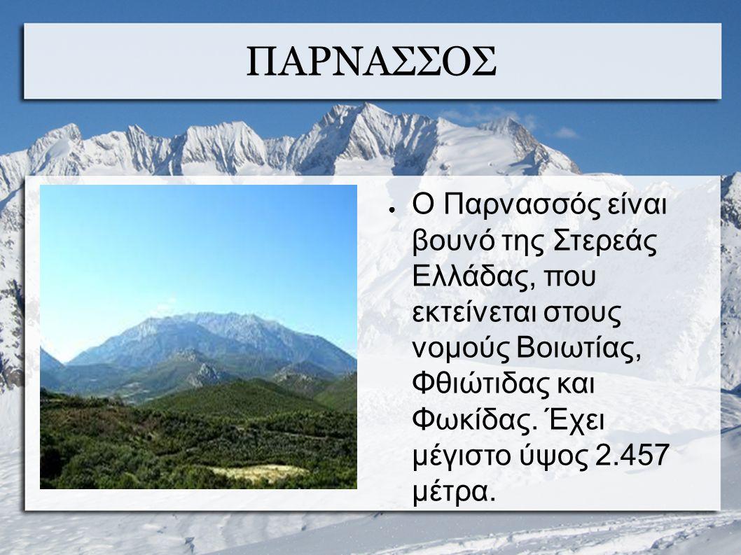 ΠΑΡΝΑΣΣΟΣ ● Ο Παρνασσός είναι βουνό της Στερεάς Ελλάδας, που εκτείνεται στους νομούς Βοιωτίας, Φθιώτιδας και Φωκίδας.