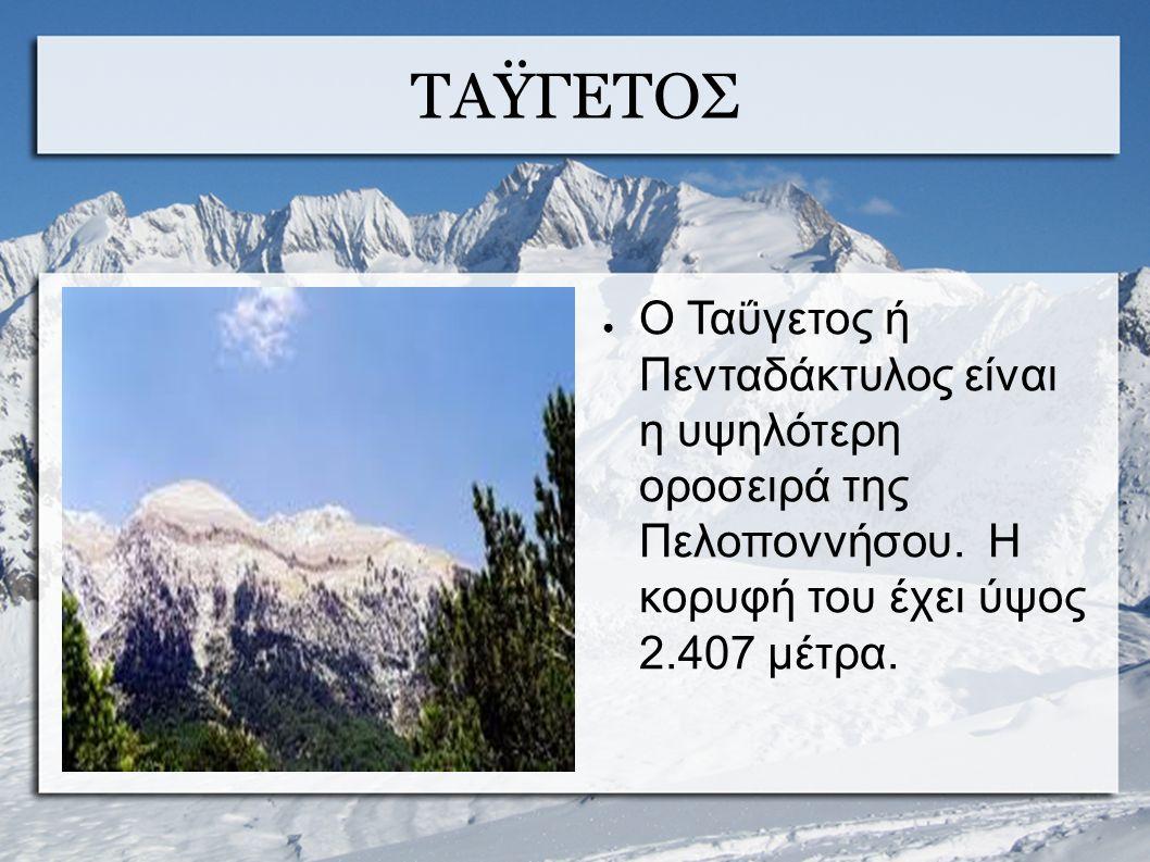ΤΑΫΓΕΤΟΣ ● Ο Ταΰγετος ή Πενταδάκτυλος είναι η υψηλότερη οροσειρά της Πελοποννήσου.