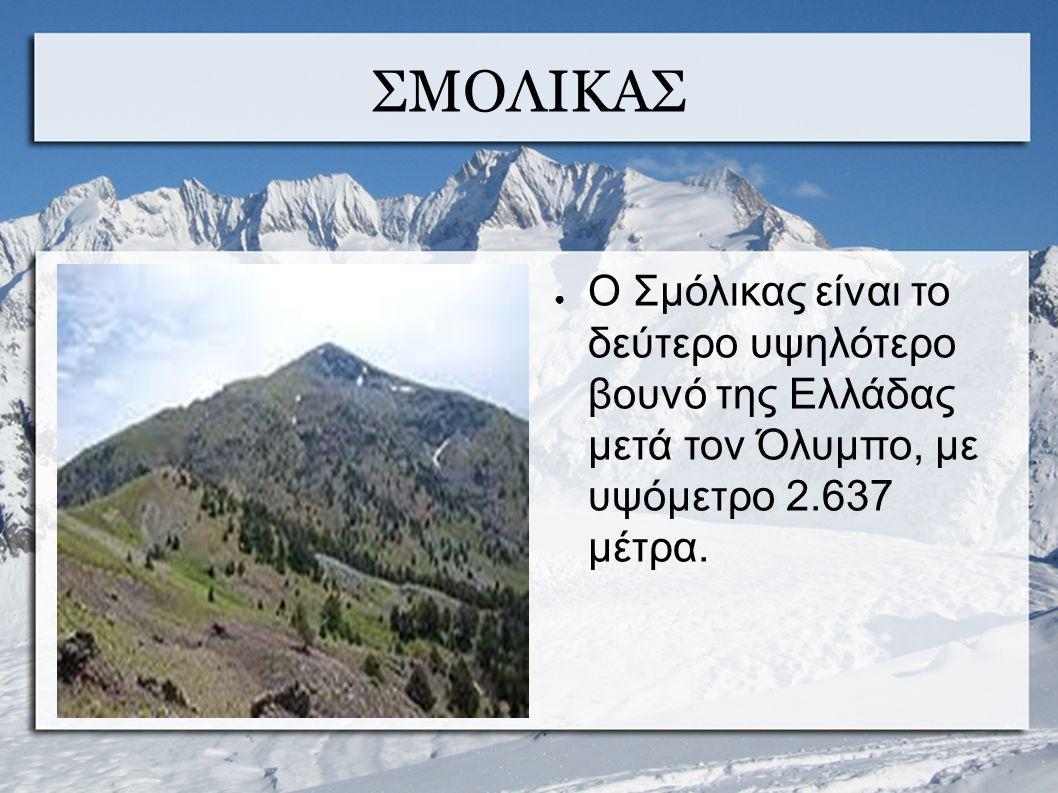 ΣΜΟΛΙΚΑΣ ● Ο Σμόλικας είναι το δεύτερο υψηλότερο βουνό της Ελλάδας μετά τον Όλυμπο, με υψόμετρο 2.637 μέτρα.
