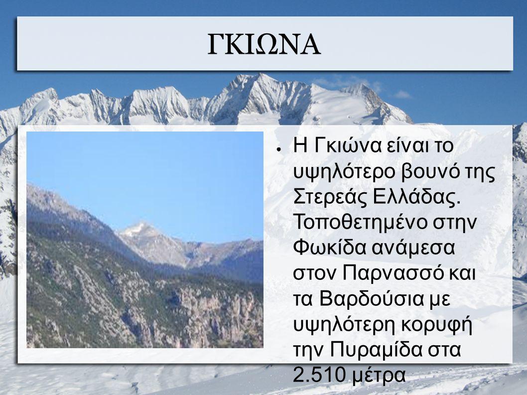 ΓΚΙΩΝΑ ● Η Γκιώνα είναι το υψηλότερο βουνό της Στερεάς Ελλάδας.