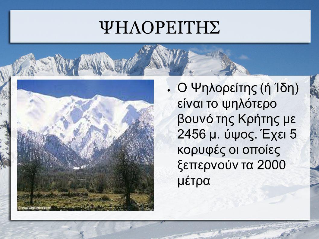 ΨΗΛΟΡΕΙΤΗΣ ● Ο Ψηλορείτης (ή Ίδη) είναι το ψηλότερο βουνό της Κρήτης με 2456 μ.