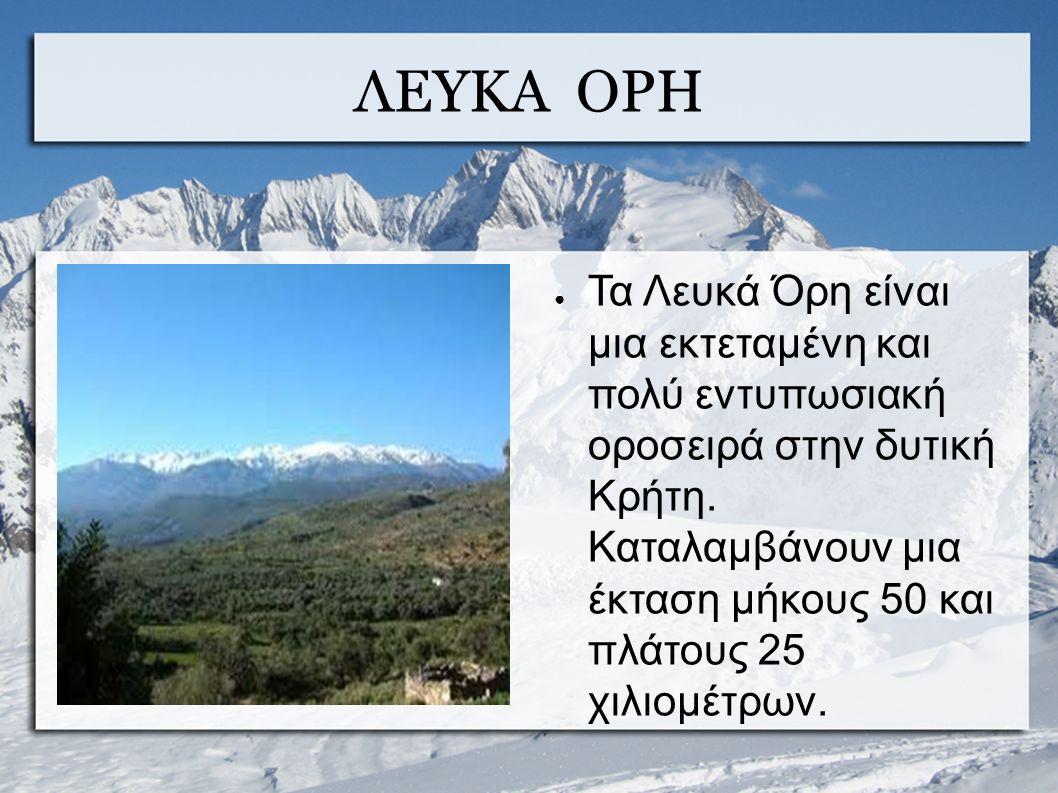 ΛΕΥΚΑ ΟΡΗ ● Τα Λευκά Όρη είναι μια εκτεταμένη και πολύ εντυπωσιακή οροσειρά στην δυτική Κρήτη.