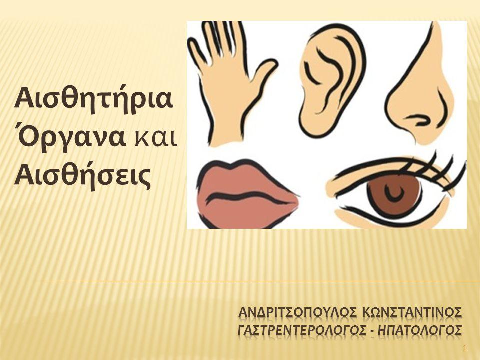 Αισθητήρια Όργανα και Αισθήσεις 1