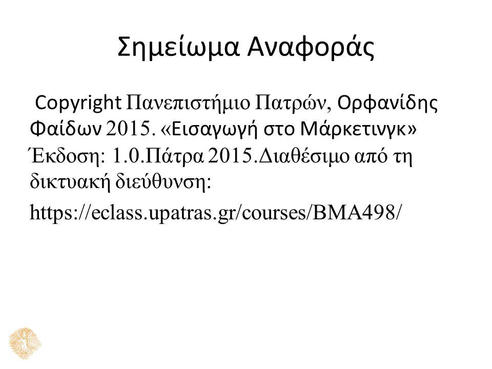 Σημείωμα Αναφοράς Copyright Πανεπιστήμιο Πατρών, Ορφανίδης Φαίδων 2015. «Εισαγωγή στο Μάρκετινγκ» Έκδοση: 1.0.Πάτρα 2015.Διαθέσιμο από τη δικτυα