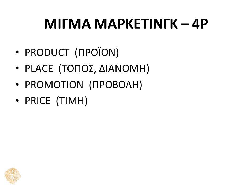 ΜΙΓΜΑ ΜΑΡΚΕΤΙΝΓΚ – 4P PRODUCT (ΠΡΟΪΟΝ) PLACE (ΤΟΠΟΣ, ΔΙΑΝΟΜΗ) PROMOTION (ΠΡΟΒΟΛΗ) PRICE (ΤΙΜΗ)