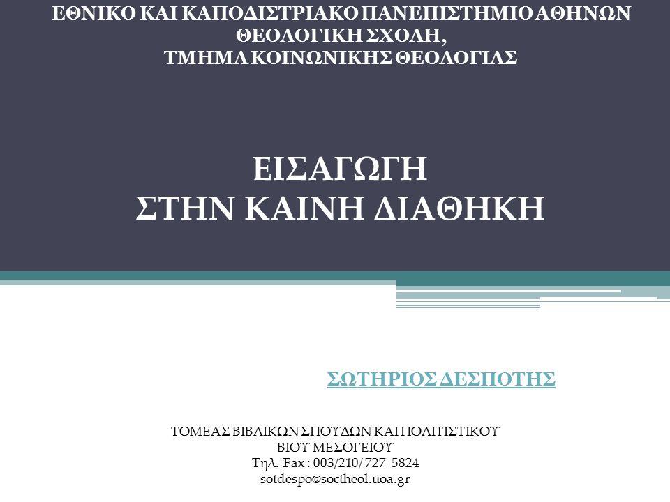 3 Χρήσιμος Οδηγός για τους πρωτοετείς, και μη, φοιτητές του Πανεπιστημίου Αθηνών ΕΙΣΑΓΩΓΗ ΣΤΗΝ ΚΑΙΝΗ ΜΑΘΗΣΗ ΚΑΙ ΓΝΩΣΗ ΜΕΡΟΣ ΠΡΩΤΟ ΣΗΜΕΙΩΣΗ: Όπου βλέπετε λέξη υπογραμμισμένη κάντε κλικ και θα ανοίξει η σχετική ιστοσελίδα