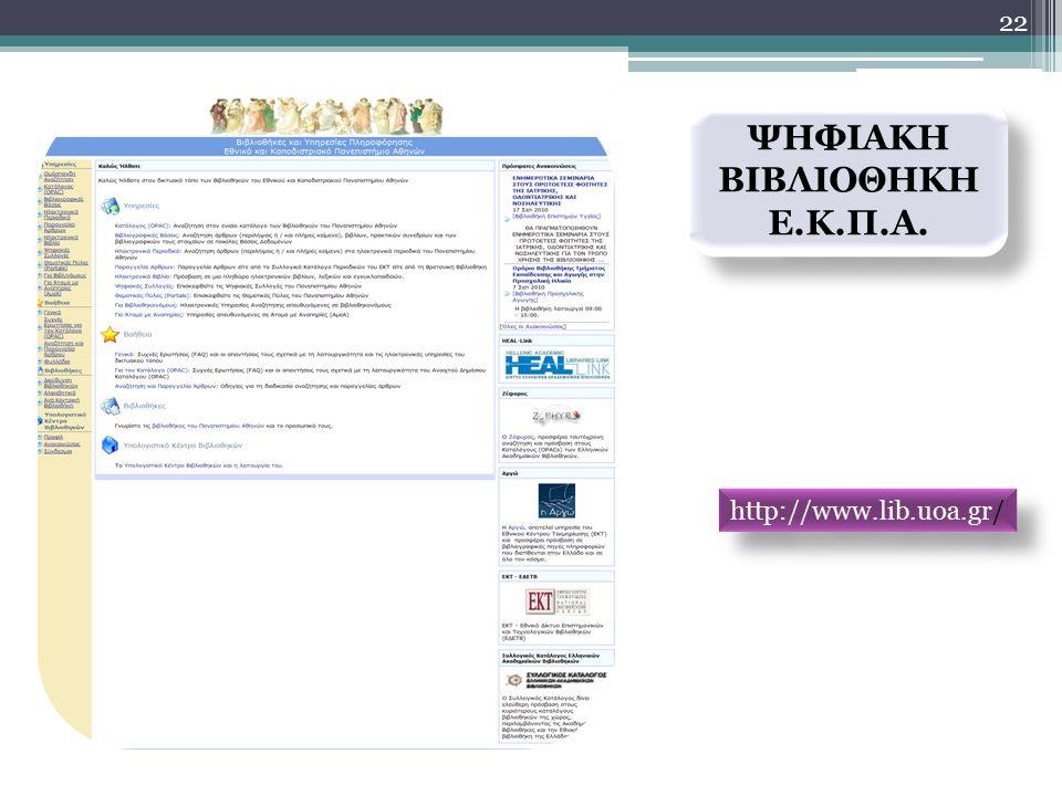 22 http://www.lib.uoa.gr/ ΨΗΦΙΑΚΗ ΒΙΒΛΙΟΘΗΚΗ Ε.Κ.Π.Α. ΨΗΦΙΑΚΗ ΒΙΒΛΙΟΘΗΚΗ Ε.Κ.Π.Α.