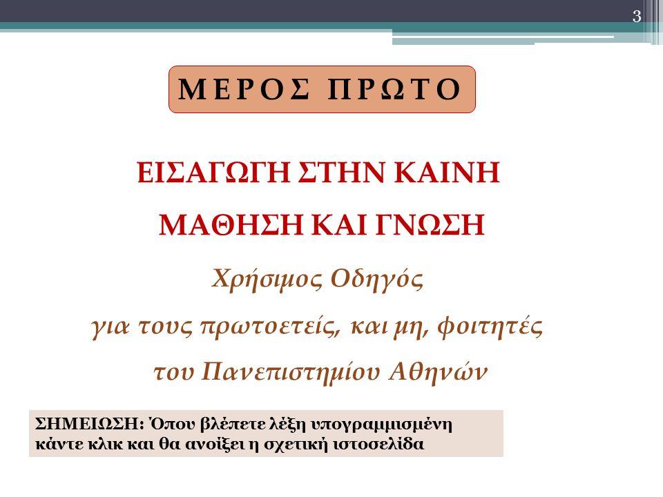 3 Χρήσιμος Οδηγός για τους πρωτοετείς, και μη, φοιτητές του Πανεπιστημίου Αθηνών ΕΙΣΑΓΩΓΗ ΣΤΗΝ ΚΑΙΝΗ ΜΑΘΗΣΗ ΚΑΙ ΓΝΩΣΗ ΜΕΡΟΣ ΠΡΩΤΟ ΣΗΜΕΙΩΣΗ: Όπου βλέπε