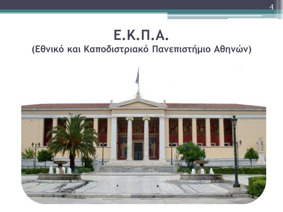 Ε.Κ.Π.Α. (Εθνικό και Καποδιστριακό Πανεπιστήμιο Αθηνών) 4