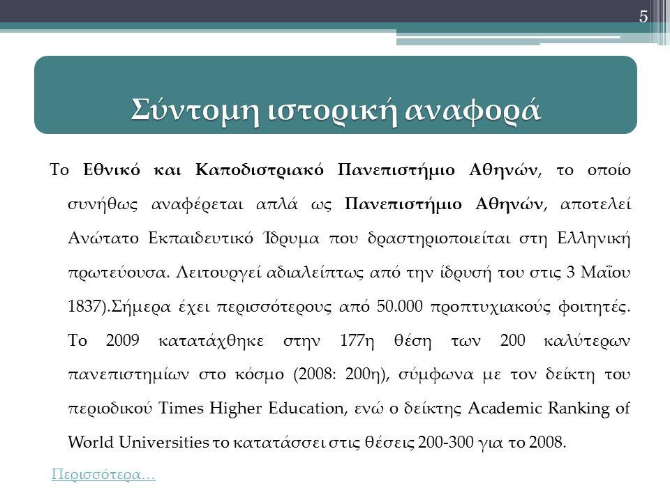 Το Εθνικό και Καποδιστριακό Πανεπιστήμιο Αθηνών, το οποίο συνήθως αναφέρεται απλά ως Πανεπιστήμιο Αθηνών, αποτελεί Ανώτατο Εκπαιδευτικό Ίδρυμα που δρα