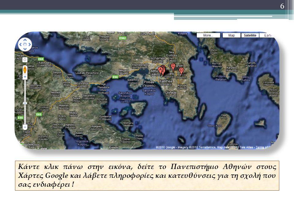 6 Κάντε κλικ πάνω στην εικόνα, δείτε το Πανεπιστήμιο Αθηνών στους Χάρτες Google και λάβετε πληροφορίες και κατευθύνσεις για τη σχολή που σας ενδιαφέρε