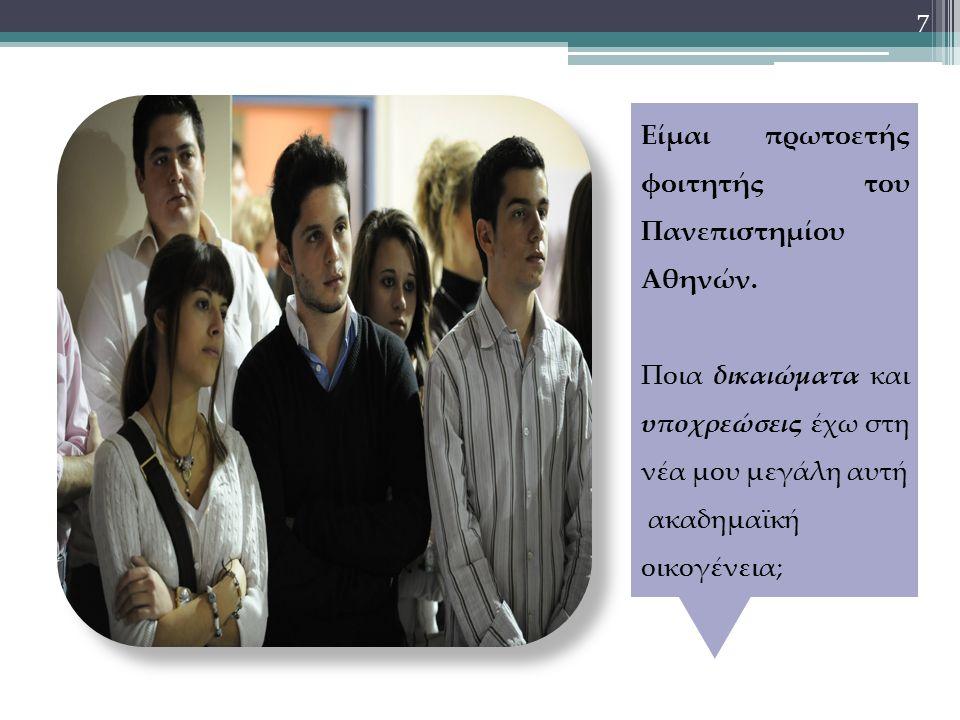 7 Είμαι πρωτοετής φοιτητής του Πανεπιστημίου Αθηνών. Ποια δικαιώματα και υποχρεώσεις έχω στη νέα μου μεγάλη αυτή ακαδημαϊκή οικογένεια;