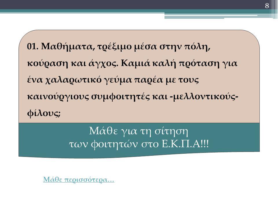 19 Η ΙΣΤΟΣΕΛΙΔΑ ΤΗΣ ΣΧΟΛΗΣ ΜΟΥ Η ΙΣΤΟΣΕΛΙΔΑ ΤΗΣ ΣΧΟΛΗΣ ΜΟΥ www.soctheol.uoa.gr Διαβάστε on-line και κατεβάστε τον οδηγό Σπουδών του Τμήματος από εδώ !!!