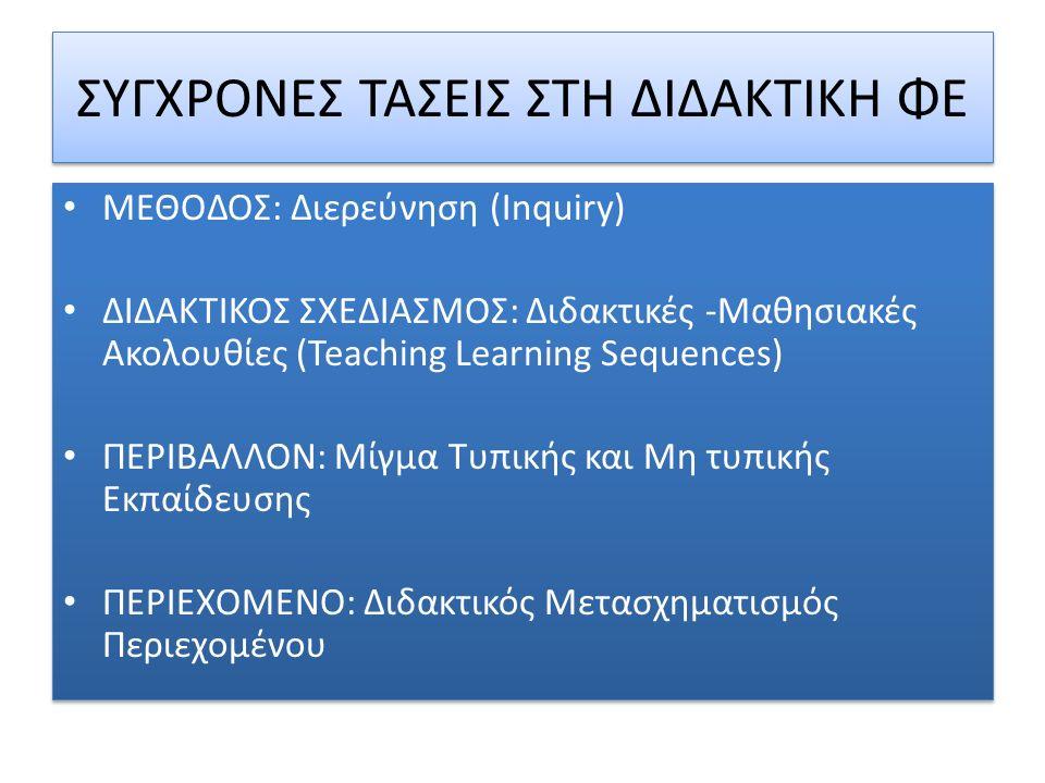 ΣΥΓΧΡΟΝΕΣ ΤΑΣΕΙΣ ΣΤΗ ΔΙΔΑΚΤΙΚΗ ΦΕ ΜΕΘΟΔΟΣ: Διερεύνηση (Inquiry) ΔΙΔΑΚΤΙΚΟΣ ΣΧΕΔΙΑΣΜΟΣ: Διδακτικές -Μαθησιακές Ακολουθίες (Teaching Learning Sequences)