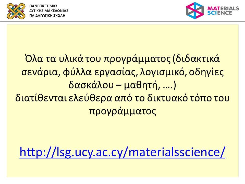 Όλα τα υλικά του προγράμματος (διδακτικά σενάρια, φύλλα εργασίας, λογισμικό, οδηγίες δασκάλου – μαθητή, ….) διατίθενται ελεύθερα από το δικτυακό τόπο