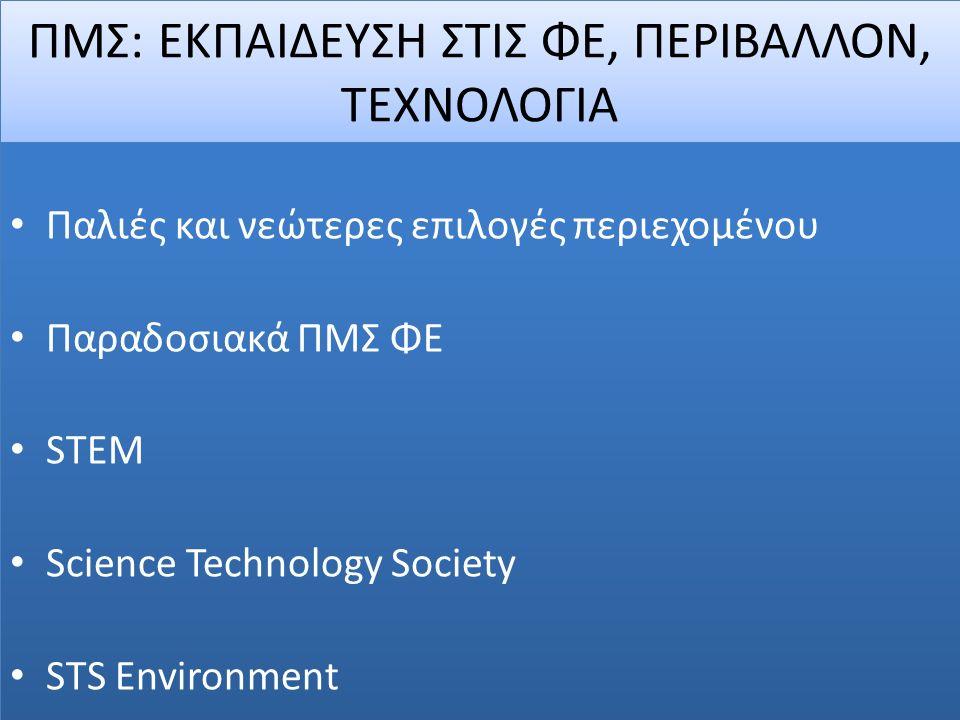 ΠΜΣ: ΕΚΠΑΙΔΕΥΣΗ ΣΤΙΣ ΦΕ, ΠΕΡΙΒΑΛΛΟΝ, ΤΕΧΝΟΛΟΓΙΑ Παλιές και νεώτερες επιλογές περιεχομένου Παραδοσιακά ΠΜΣ ΦΕ STEM Science Technology Society STS Envir
