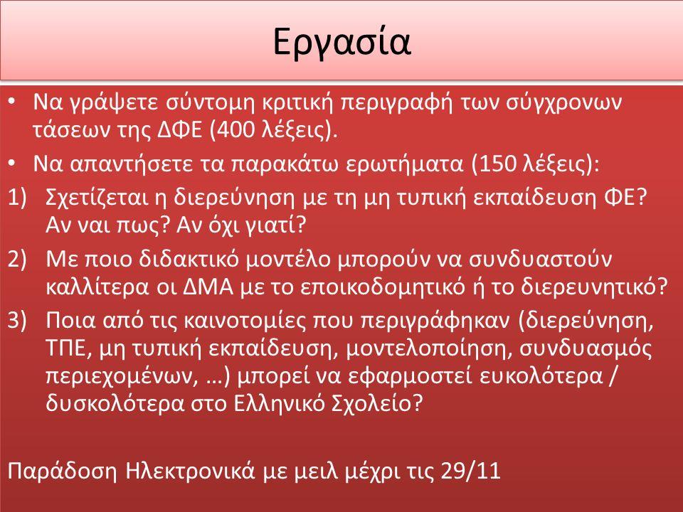 Εργασία Να γράψετε σύντομη κριτική περιγραφή των σύγχρονων τάσεων της ΔΦΕ (400 λέξεις). Να απαντήσετε τα παρακάτω ερωτήματα (150 λέξεις): 1)Σχετίζεται