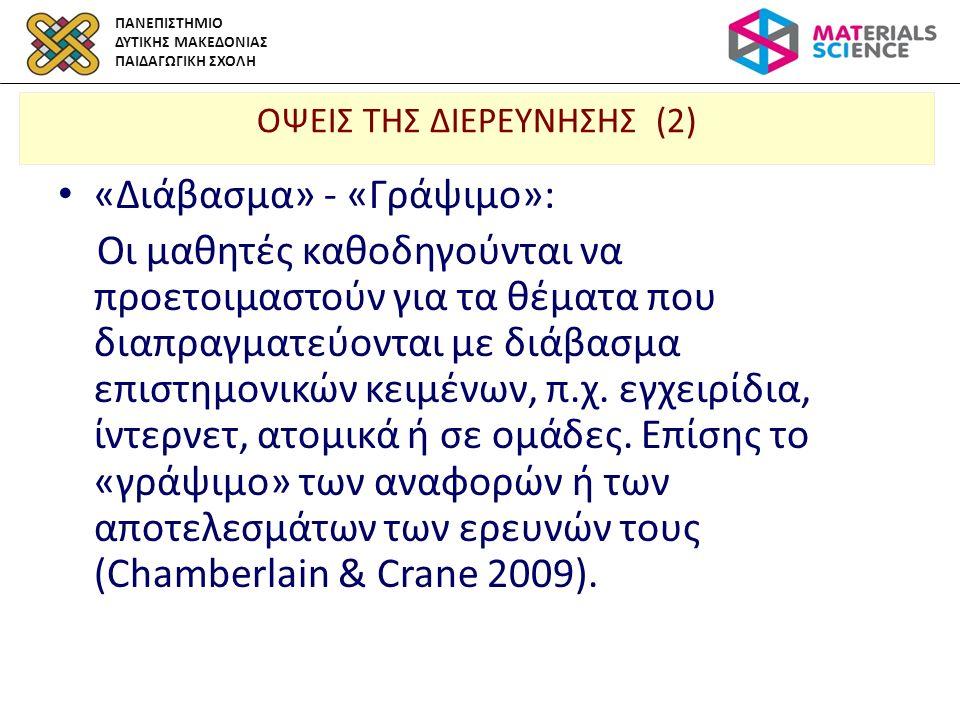 Εργασία Να γράψετε σύντομη κριτική περιγραφή των σύγχρονων τάσεων της ΔΦΕ (400 λέξεις).