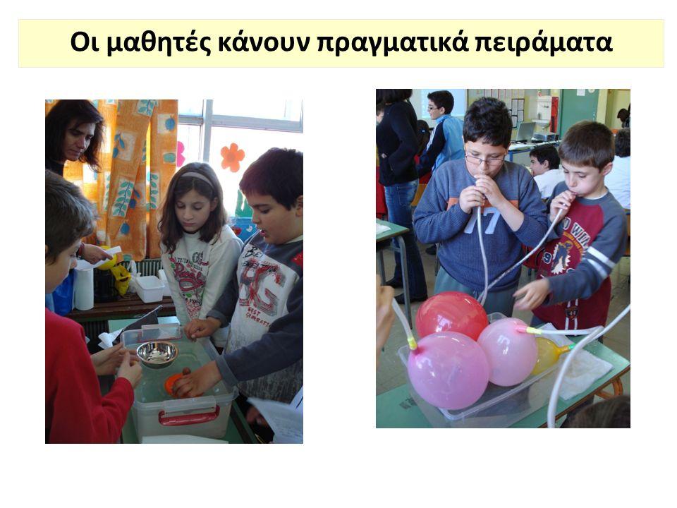 Οι μαθητές κάνουν εικονικά πειράματα