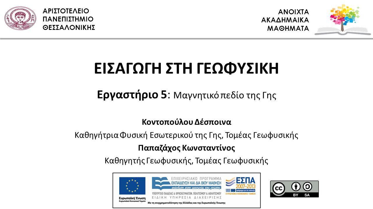 ΑΡΙΣΤΟΤΕΛΕΙΟ ΠΑΝΕΠΙΣΤΗΜΙΟ ΘΕΣΣΑΛΟΝΙΚΗΣ ΑΝΟΙΧΤΑ ΑΚΑΔΗΜΑΙΚΑ ΜΑΘΗΜΑΤΑ Τέλος Ενότητας Επεξεργασία: Βεντούζη Χρυσάνθη Θεσσαλονίκη, Δεκέμβριος 2015