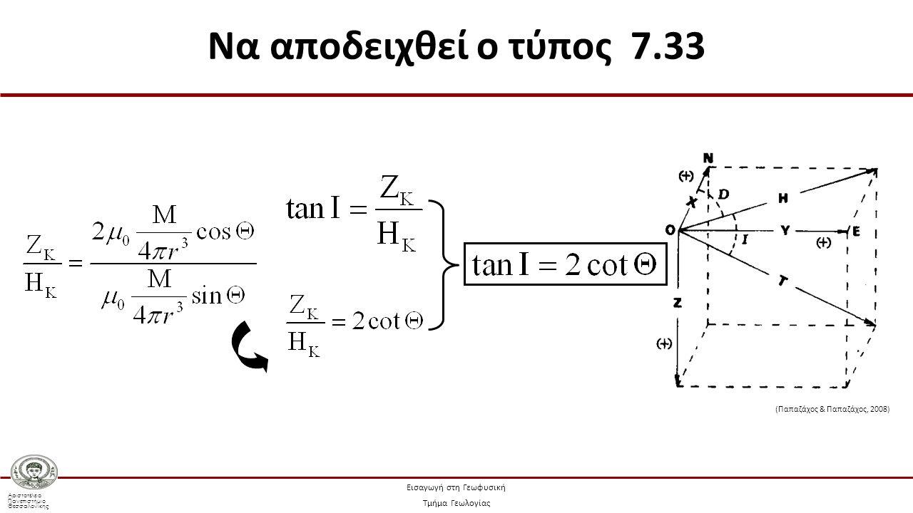 Αριστοτέλειο Πανεπιστήμιο Θεσσαλονίκης Εισαγωγή στη Γεωφυσική Τμήμα Γεωλογίας Να αποδειχθεί ο τύπος 7.33 (Παπαζάχος & Παπαζάχος, 2008)