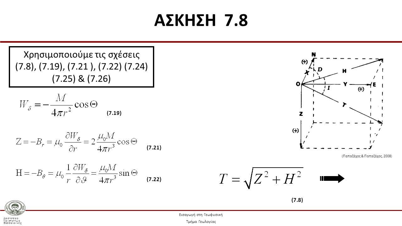 Αριστοτέλειο Πανεπιστήμιο Θεσσαλονίκης Εισαγωγή στη Γεωφυσική Τμήμα Γεωλογίας Χρησιμοποιούμε τις σχέσεις (7.8), (7.19), (7.21 ), (7.22) (7.24) (7.25) & (7.26) (7.19) (7.8) (7.21) (7.22) ΑΣΚΗΣΗ 7.8 (Παπαζάχος & Παπαζάχος, 2008)
